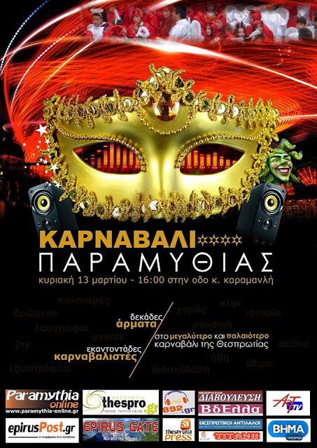 Με συμμετοχές ρεκόρ το μεγάλο Καραναβάλι της Παραμυθιάς (+ΒΙΝΤΕΟ)