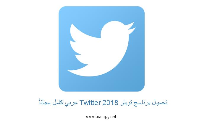 تحميل برنامج تويتر Twitter 2020 عربى للأندرويد وللأيفون مجانا