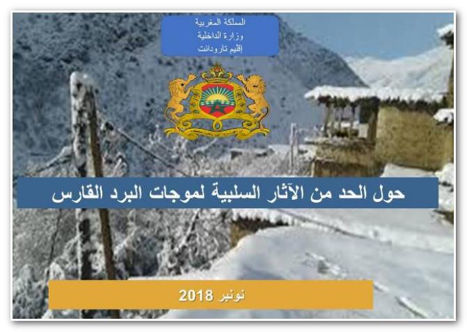 اجتماع اللجنة الاقليمية لليقظة المكلفة بتتبع الحالة السائدة بالجماعات المهددة بموجات البرد والتساقطات الثلجية