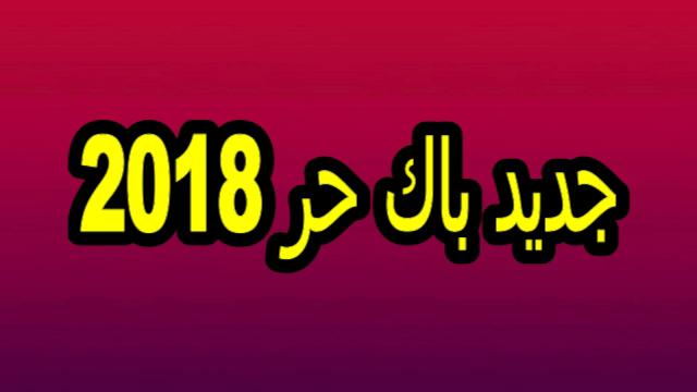 التسجيل في بكالوريا احرار 2018