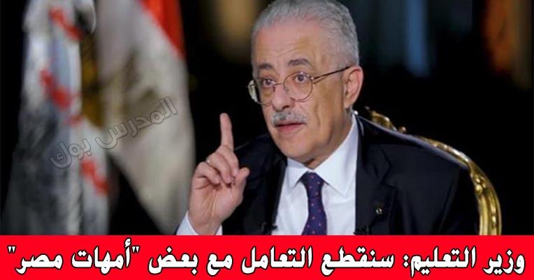 """وزير التعليم: سنقطع التعامل مع بعض """"أمهات مصر"""" ونعيش فوضى إلكترونية"""