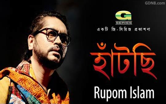 Hatchi- Rupam Islam Chhaya Shoriri Bangla Album