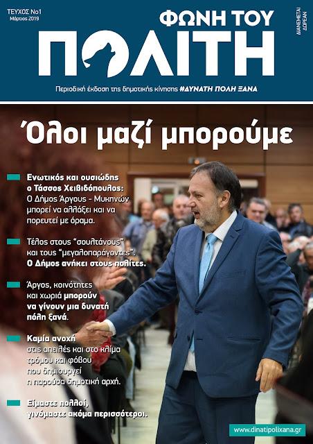 """""""Φωνή του Πολίτη"""": Η νέα εφημερίδα της """"Δυνατής Πόλης Ξανά"""" του Τάσσου Χειβιδόπουλου"""