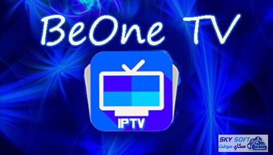 تطبيق BeOne Tv APK - NEW IPTV BEIN SPORT لمشاهدة البث المباشر لمباريات كاس العالم 2018 و القنوات المشفره و المفتوحه