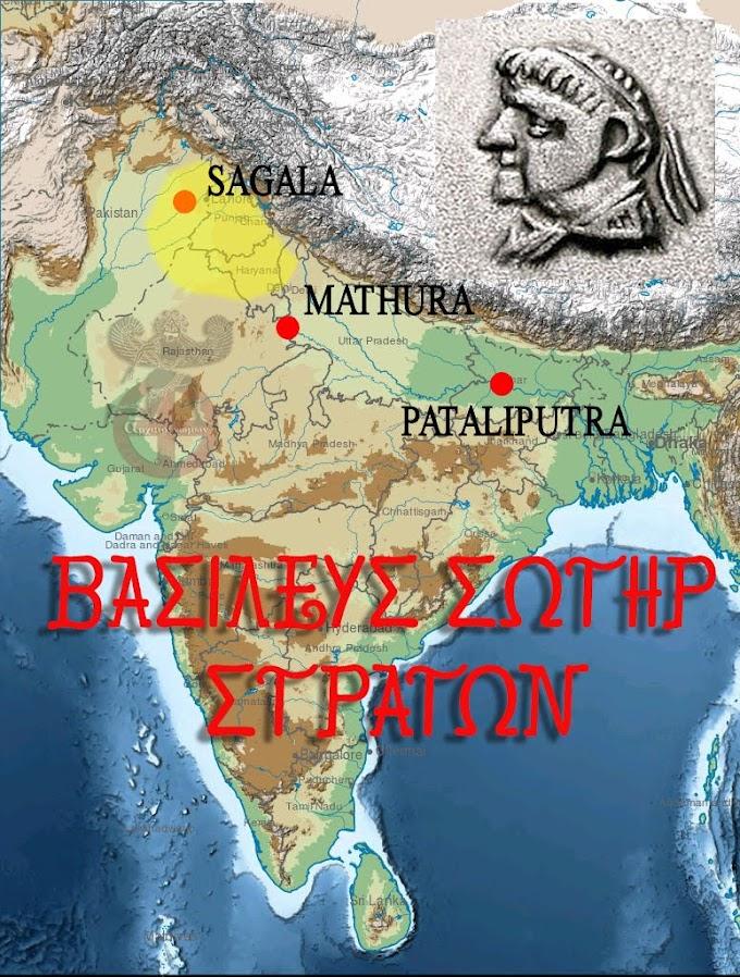 Στράτων Β' ο Σωτήρ, ο τελευταίος ηγεμόνας του Ελληνικού βασιλείου της Ινδίας