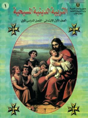تحميل كتاب الدين المسيحى للصف الاول الابتدائى الترم الاول