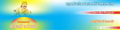 महाबली घटोत्कच का अपनों के लिए प्राण दान hindi, महान मायावी, प्राक्रमी वीर घटोत्कच की वीरता in hindi,  कौरवों ने षडयंत्र के तहत पांडवों के सम्पूर्ण विनाश के लिए लाक्षागृह भवन का निर्माण किया in hindi,  षडयंत्र के तहत उसमें आग लगा दी गई सम्पूर्ण लाक्षागृह में आग फैल गई in hindi, भूत और भविष्य के बारे में जानते हो कैसे निकले? In hindi, भूत और भविष्य का ज्ञाता सहदेव in hindi,  लाक्षागृह  in hindi,  लाक्षागृह से निकल कर पाण्डव अपने माता के साथ कई कोस वन में भटकते रहे in hindi, माता कुन्ती प्यास से परेशान हो रही थी  in hindi, इसलिए भीम जलाशय की खोज में चले गये in hindi,  उस समय उस भंयकर जंगल में हिडिंब नाम का एक असुर निवास करता था in hindi,  मानवों के संकेत मिलने पर उसने पाण्डवों को पकड़ने के लिये अपनी बहन हिडिंबा को भेजा in hindi,  भीम पूछा हे सुन्दरी तुम कौन हो? in hindi,  इतनी रात्रि में यहां क्या कर रही हो in hindi, भीम के प्रश्न के उत्तर में हिडिंबा ने कहा मैं एक राक्षसी कुल की हूं in hindi, अपने अत्याचारी भाई के कहने पर यहां आयी हूं in hindi,  मेरा भाई हिडिंब एक अत्याचारी राक्षस है in hindi, उसने तुम सब को मारने के लिए मुझे भेजा है in hindi, परन्तु मैने आपको अपने पति के रूप में स्वीकार कर लिया है in hindi, कृपया मेरी प्रार्थना स्वीकार कीजिये in hindi, एक साल बाद हिडिंबा ने सुन्दर मायावी पुत्र को जन्म दिया in hindi, जिसके सिर पर बाल न होने के कारण उसका नाम घटोत्कच रखा in hindi, यहां मायावी बालक शीघ्र ही बडा़ हो गया और माता हिडिंबा इस बालक को पाण्डवों के पास ले गई और कहा यह बालक आपके कुल का है इसे स्वीकार कीजिये in hindi, घटोत्कच ने पाण्डवों को वचन दिया जब भी मेरी जरूरत होगी मैं उपस्थित हो जाऊगा और उत्तराखण्ड की तरफ चला गया in hindi, घटोत्कच ने की थी वनवास के दौरान पाण्डवों की सहायता in hindi, पाण्डव अपने वनवास के समय जब गंदमादन पर्वत की तरफ जा रहे थे उस मय वारिश और तेज हवाओं के कारण द्रौपदी चलने में असमर्थ थी इसलिए भीम ने घटोत्कच को सुमिरन किया in hindi, कौरवों सेना में खलबली  in hindi, दुर्योधन स्वयं घटोत्कच का समाना करने के लिए युद्ध स्थल में आये दोनों में भयंकर हुआ in hindi, जब पितामाह को इस युद्ध का पता चला उन्होने द्रोणाचर्या से कहा कि घटोत्कच को युद्ध में कोई 