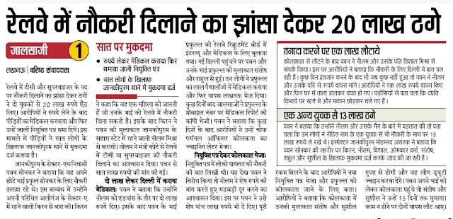 रेलवे में नैकरी दिलाने के बहाने ठगे 20 लाख