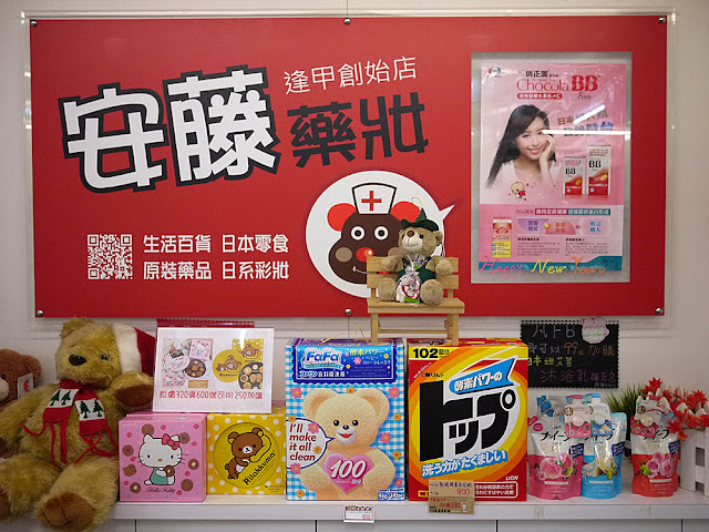P1290317 - 【熱血採訪】台中日本零食購物│逢甲安藤藥妝生活百貨讓你不用去日本也能買日貨貨(已結束營業