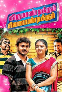 Watch Virumandikum Sivanadikum (2016) DVDScr Tamil Full Movie Watch Online Free Download