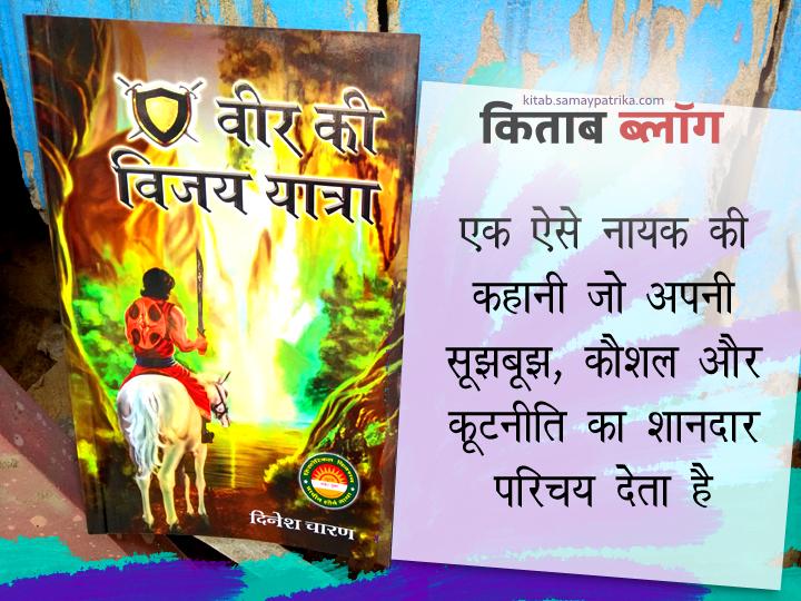 veer-ki-vijay-yatra-book-review
