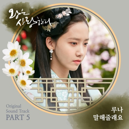 Chord : Luna (루나) [f(x)] - Could You Tell Me (말해줄래요) (OST. The King in Love)
