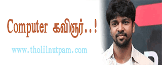 Poet-Madhan-Karky-invented-new-software-to-write-a-Song