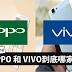 OPPO 和 VIVO到底哪家强?这几点告诉你应该买哪家手机~