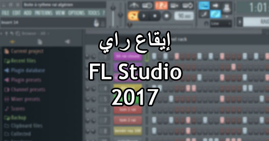 packs rai fl studio 11