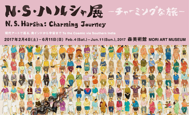 N. S. Harsha: Charming Journey at the Mori Art Museum, Roppongi Hills Mori Tower, Tokyo