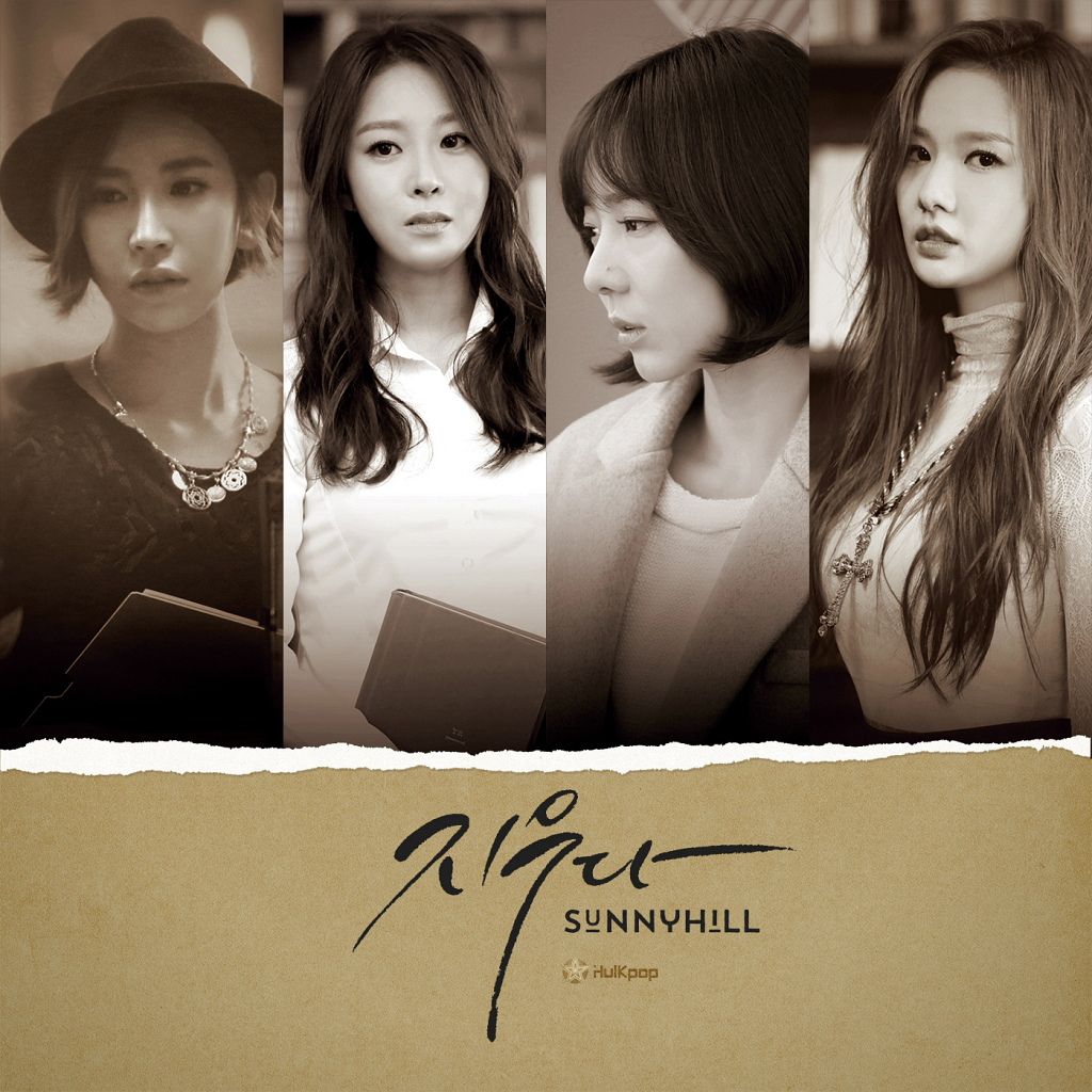 [Single] Sunny Hill – Here I Am (FLAC)