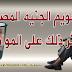 تعويم الجنيه المصري وأثر ذلك على المواطن