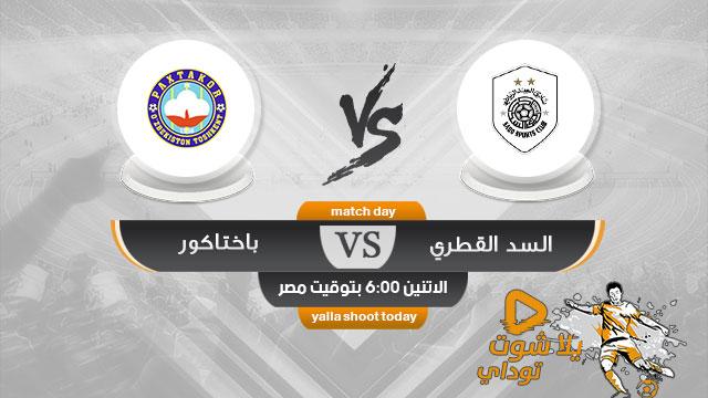 مشاهدة مباراة السد القطري وباختاكور بث مباشر