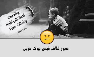 صور غلاف حزينة 2019 للفيس بوك كفرات فيس بوك حزينة مكتوب