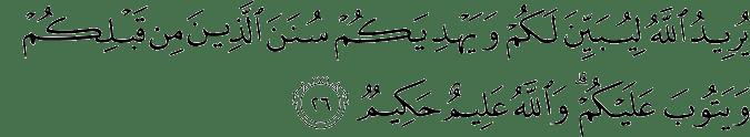 Surat An-Nisa Ayat 26