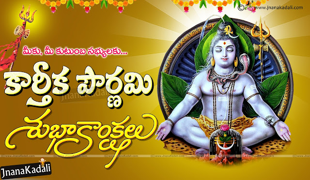 Festival Quotes Wishes Greetings, Kartheeka Pournami Wishes in Telugu, Telugu Festivals