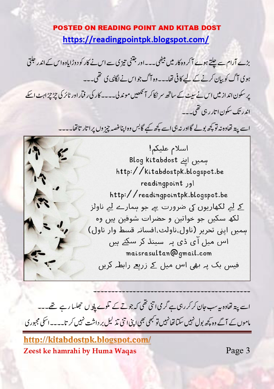 Ishq Ho To Aisa By Huma Waqas Forced Marriage Urdu Novel | Kitab Library