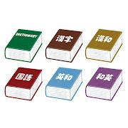 いろいろな辞典・辞書のイラスト