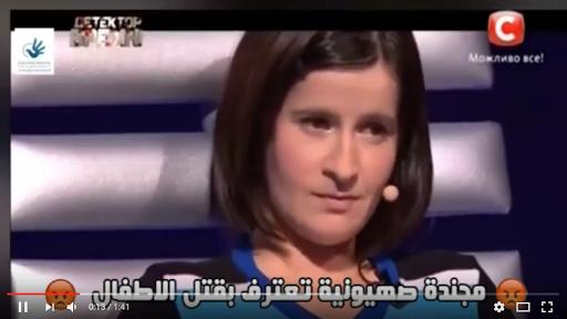 فيديو- مجندة صهيونية تعترف بقتل اطفال فلسطين بكل وقاحه وتصيب الحاضرين بالصدمة والذهول