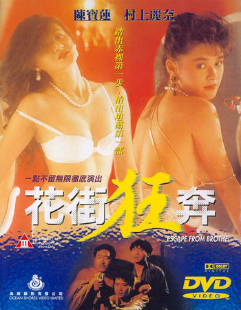 Escape from Brothel (1992) Dual Audio 800MB