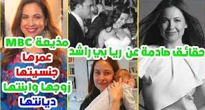 ريا أبي راشد و زوجها وإعترافها بالإدمان