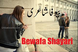 Bewafa Shayari 2018 in Urdu Hindi