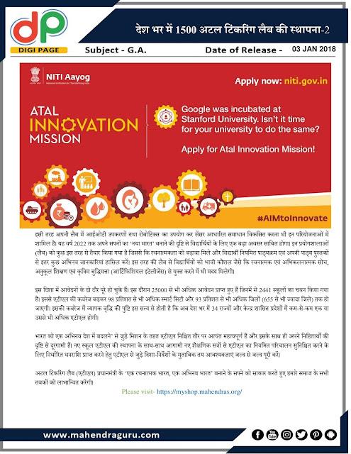 DP | IBPS Clerk Mains : 1500 Atal Tinkering Labs Across India.-2 | 03 - 01 -18