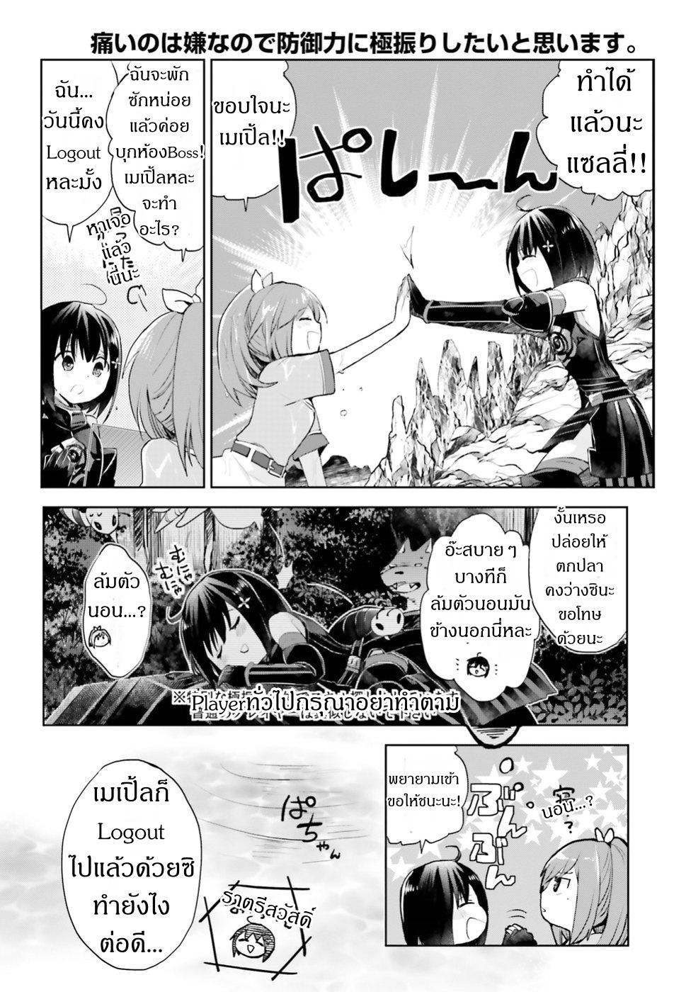 อ่านการ์ตูน Itai no wa Iya nanode Bogyo-Ryoku ni Kyokufuri Shitai to Omoimasu ตอนที่ 6 หน้าที่ 4