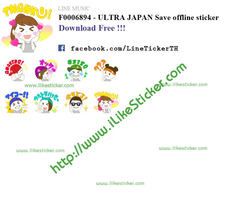 ULTRA JAPAN Save offline sticker