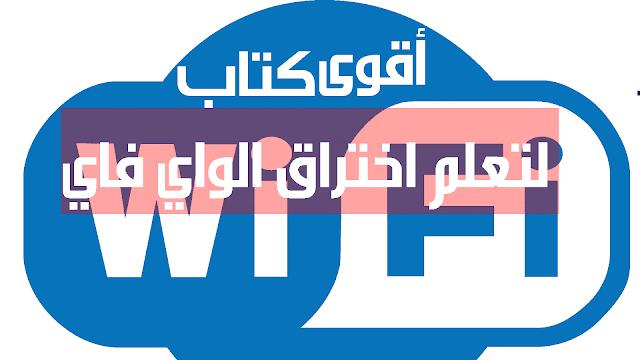 أقوى كتاب باللغة العربية لتعلم اختراق شبكات الواي فاي مجانا