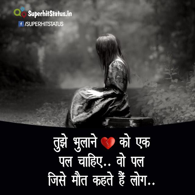tujhe bhulane ko Alone Girl Shayari images