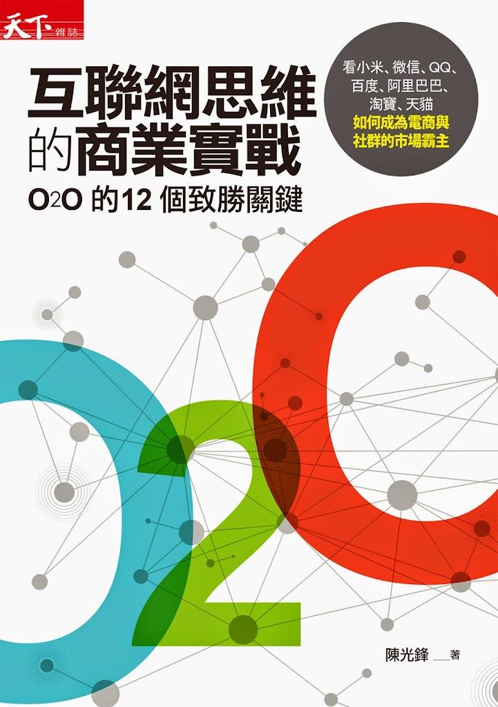 [書介]《互聯網思維的商業實戰》:企業轉型、個人創業必備參考書!