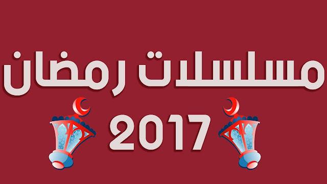 بدلا من أن يضيع وقتك أمام مسلسلات وبرامج لا تفيدك هناك برامج تستحق المشاهدة فى رمضان 2017