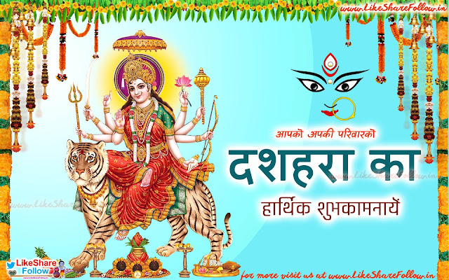 Happy Dussehra 2017 Greetings in Hindi