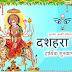 Happy Dussehra 2017 Greetings in Hindi