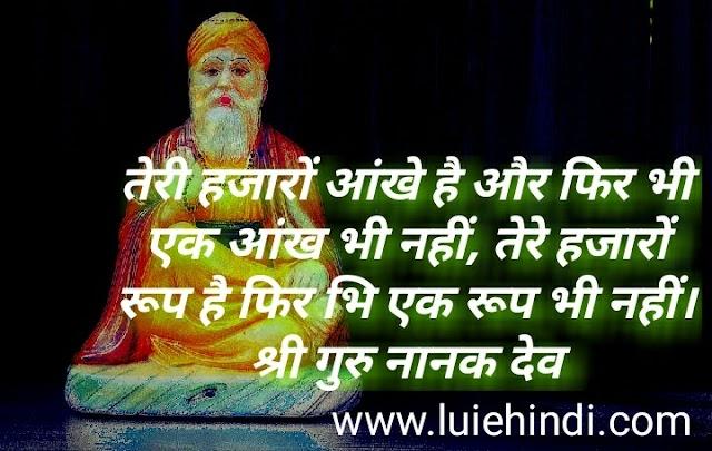गुरु नानक देव के अनमोल विचार। Shree Guru Nanak Dev Quotes in Hindi.