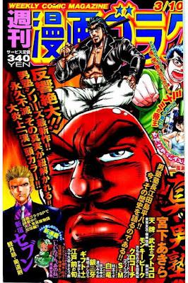 [雑誌] 週刊漫画ゴラク 2017年03月10日号 [Manga Goraku 2017-03-10] Raw Download