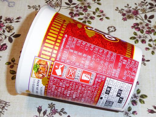 【NISSIN(日清食品)】カップヌードル 四川よだれ鶏味
