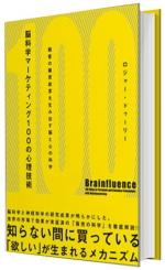 【ダイレクト出版の本】脳科学マーケティング100の心理技術、広告心理学からニューロマーケティングへ