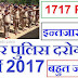 Bihar Police Daroga(Sub Inspector) Vacancy 2017 : Latest News for 1717 Post