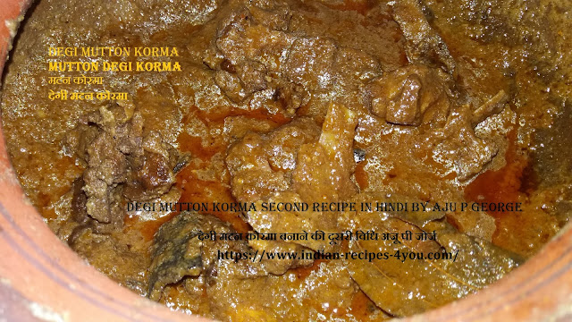 http://www.indian-recipes-4you.com/2017/09/degi-mutton-korma-second-recipe-in.html
