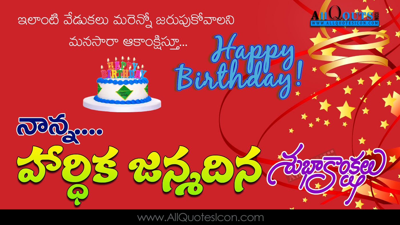 happy birthday quotes in telugu hd pictures best happy birthday