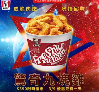 【肯德基KFC】每月9日吃雞日