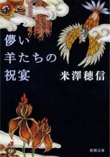 儚い羊たちの祝宴 [Hakanai Hitsuji-tachi no Shukuen]